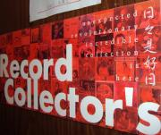 Record Collectors Blog