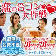 コンパの恋コンパBerryBerry スタッフ徒然日記