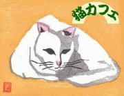 ときわ屋ものがたり 猫カフェ猫茶茶茶