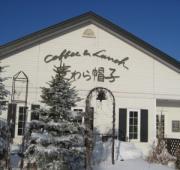 カフェ&レストラン麦わら帽子の庭