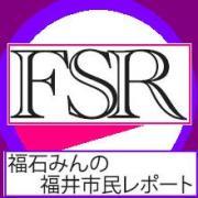 福石みんの福井市民レポート