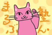 幸せ生活応援!まるぶん塾☆スタッフの日記