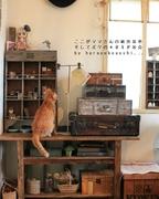 Lien woodworking kitchenDIYで作る猫×インテリア