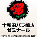 バラブロ - 十和田バラ焼きゼミナール