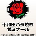 十和田バラ焼きゼミナールさんのプロフィール