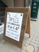 奈良の手作り雑貨のお店 さぁくる*
