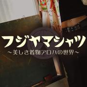 フジヤマシャツブログ