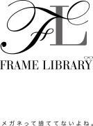 メガネ買取&販売Frame libraryフレームライブラリー