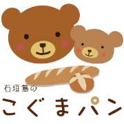 石垣島のこぐまパン