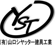 山口シヤッター建具工業 工事日誌
