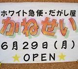 ホワイト急便中須カネセイ店(^−^)ほのぼのブログ
