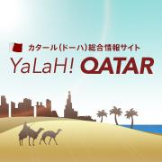 [YaLaH! QATAR] カタール総合情報サイトのブログ