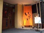 炭火焼鳥いこい@学芸大学駅