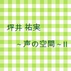 坪井祐実の〜声の空間〜