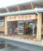 福岡在住宗像蔵の温泉・グルメ旅