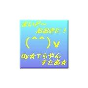 ☆のろまなカメトラッカー☆のお仕事日記!?(^^ゞ
