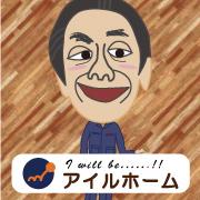 札幌発!快適住宅 スタッフブログ@アイルホーム