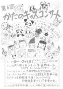 かたのキッズコンサート♪ミュージカル部のブログ