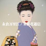 永倉万里江 茉莉花通信/ジャスミンプレス