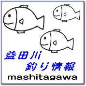 益田川釣り情報