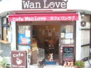 Cafe Wan Loveのワンラブログ
