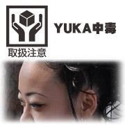 YUKA中毒 居酒屋 松本