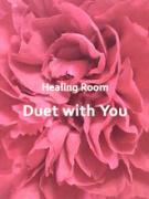 癒しの部屋 Duet