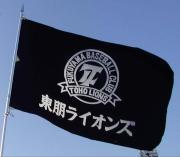 東朋ライオンズ  ブログ