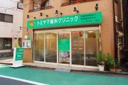 旗の台南口 歯医者 トミヤマ歯科クリニック