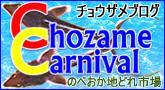 チョウザメブログ Chozame Carnival