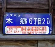 東京あるけあるけ