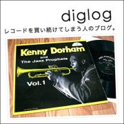 diglog|レコードを買い続けてしまう人のブログ。