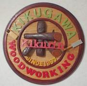 木工工作:木くりんの製作日誌