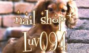nail shop*Luv店長のブログ
