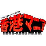 香港マニア エアガン・海外パーツの専門店