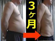 <180日で−20kg>食べ痩せdiet大成功日記
