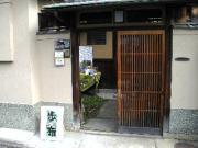 京町家エステと手作り雑貨の店「歩布〜honu〜」