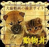 犬動画 猫動画 ペット動画 動物しつけ|動物丼