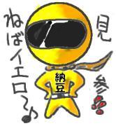 ねばピエ〜ルのピ〜エル日誌