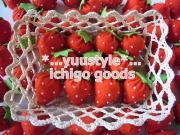 yuustyle(ユウスタイル)手作りイチゴグッズ