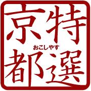 京都おとりよせ物語
