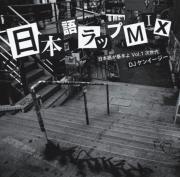 DJ ケンイージーのI support 日本語ラップ