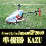 ラジコンヘリ3D日本GP準優勝IS-WORKS