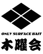 ONLY SURFACE BAIT 木曜会