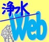 浄水Web