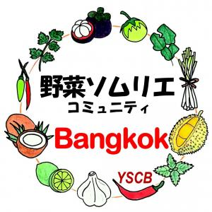 野菜ソムリエコミュニティBangkok