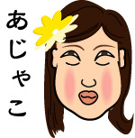 あじゃこのインドネシアブログ〜エンジョイライフ〜