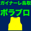 ガイナーレ鳥取ボランティアブログ