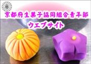 京都府生菓子協同組合青年部