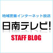 日南テレビ! スタッフブログ